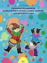 Сценарии праздников,развлечений и музыкальных занятий для детского сада
