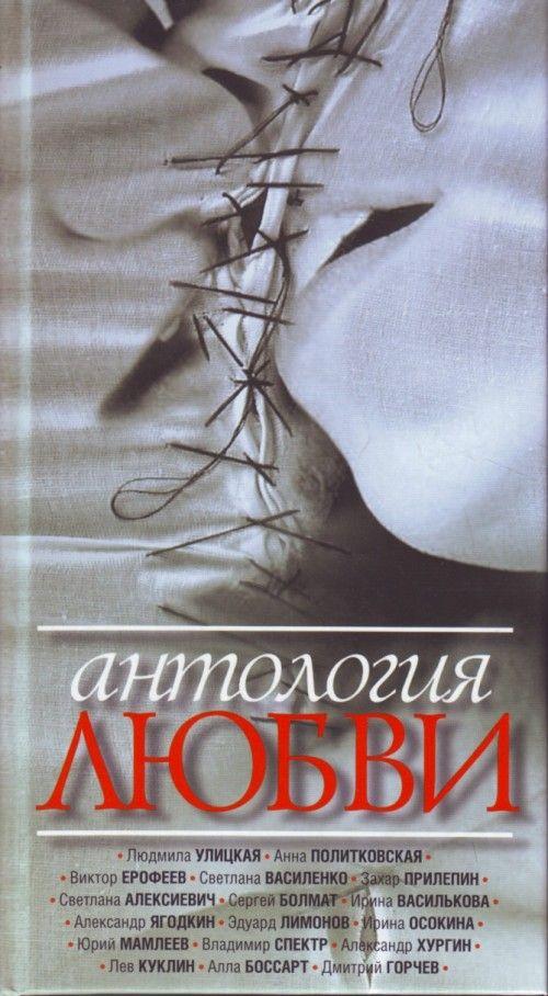 Антология любви.Сборник рассказов