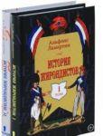Istorija zhirondistov (Kompl.v 2 tt.)