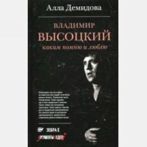 Vladimir Vysotskij.Kakim pomnju i ljublju