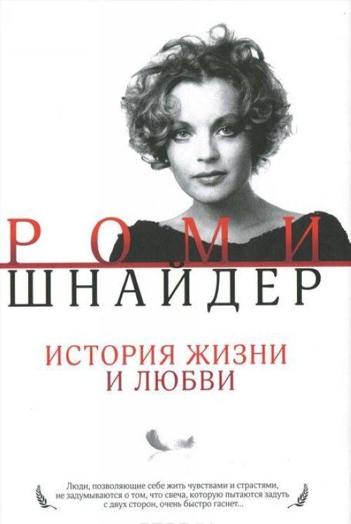 Роми Шнайдер.История жизни и любви