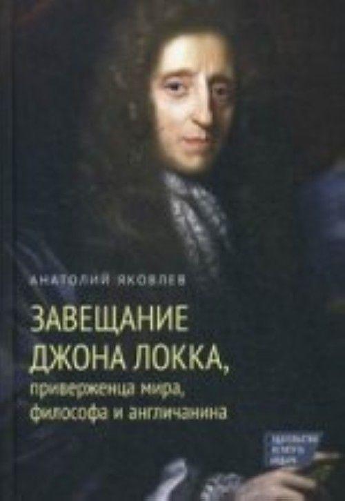 Zaveschanie Dzhona Lokka,priverzhentsa mira,filosofa i anglichanina