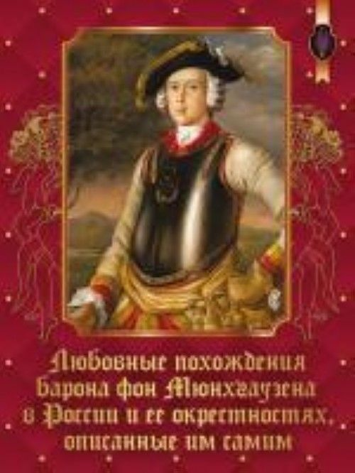 Ljubovnye pokhozhdenija Barona fon Mjunkhgauzena v Rossii i ee okrestn.,opisannye im samim