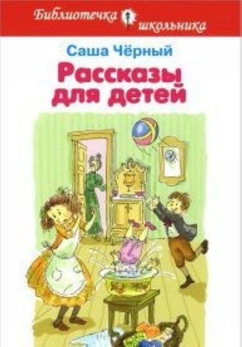 Рассказы для детей.Черный