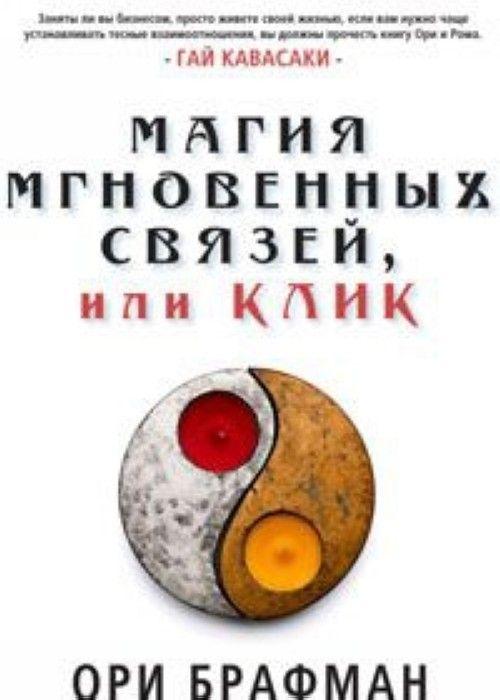 Magija mgnovennykh svjazej,ili Klik+s/o