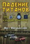 """Padenie titanov.Saga o""""Forde,Krajslere,Dzheneral motors"""" i upuschennykh vozmozhnostjakh"""