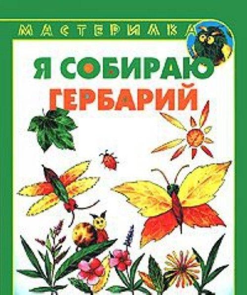 Я собираю гербарий