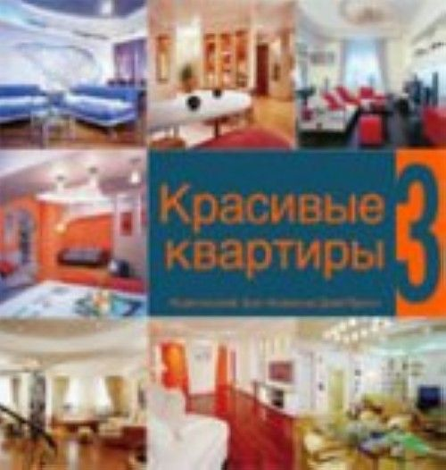 Красивые квартиры кн.3