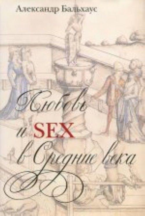Ljubov i Sex v Srednie veka +s/o