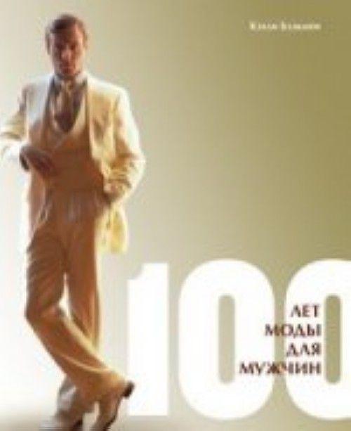 100 let mody dlja muzhchin +s/o