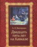 Dvadtsat pjat let na Kavkaze (1842-1867)