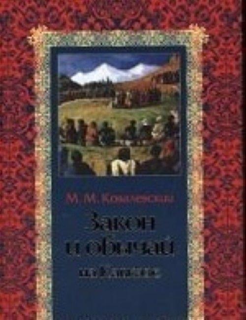 Zakon i obychaj na Kavkaze