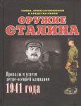 Oruzhie Stalina.Tanki,broneavtomobili i sredstva svjazi.Provaly i uspekhi kampanii 1941 goda