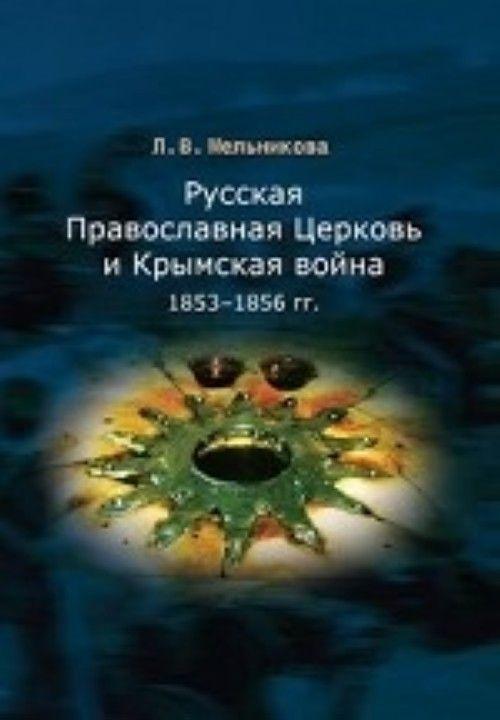 Русская Православная Церковь и Крымская война 1853-1856 гг.