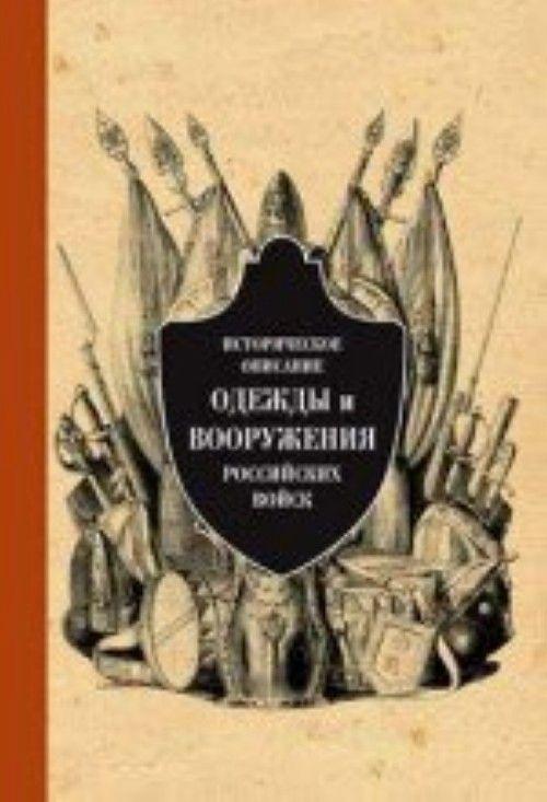 Историческое описание одежды и вооружения российских войск Т.6