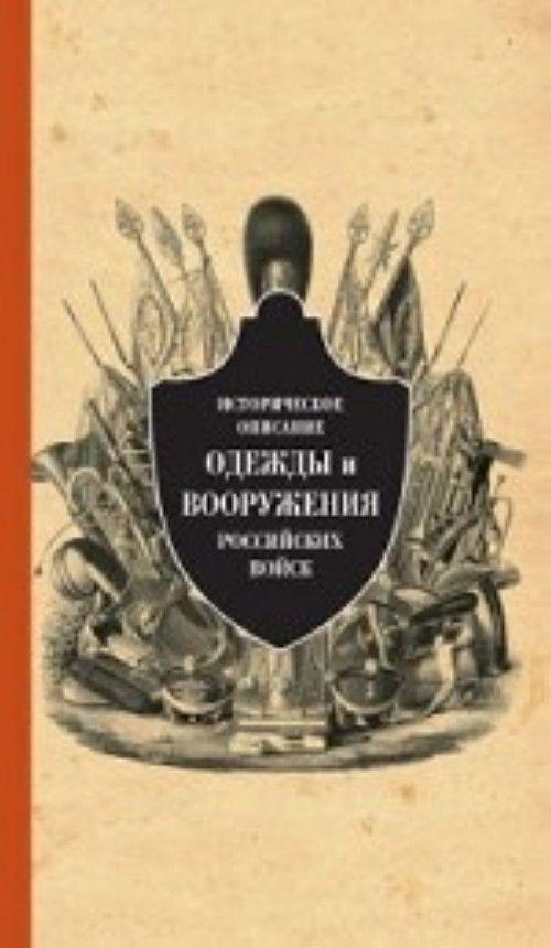 Историческое описание одежды и вооружения российских войск.Т.11