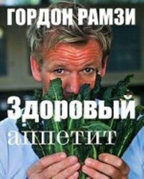 Zdorovyj appetit+s/o