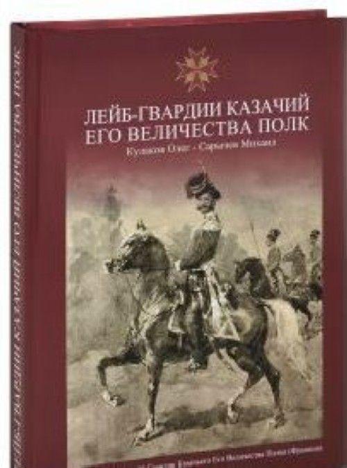 Лейб-Гвардии Казачий Его Величества Полк. Альбом