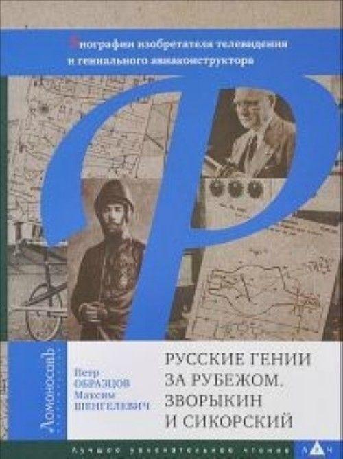 Русские гении за рубежом.Зворыкин и Сикорский