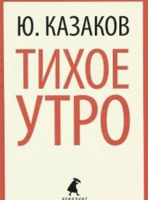 Tikhoe utro