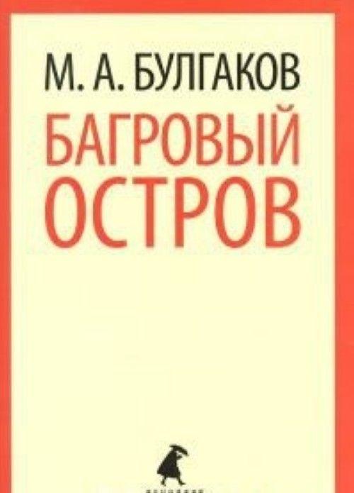 Bagrovyj ostrov
