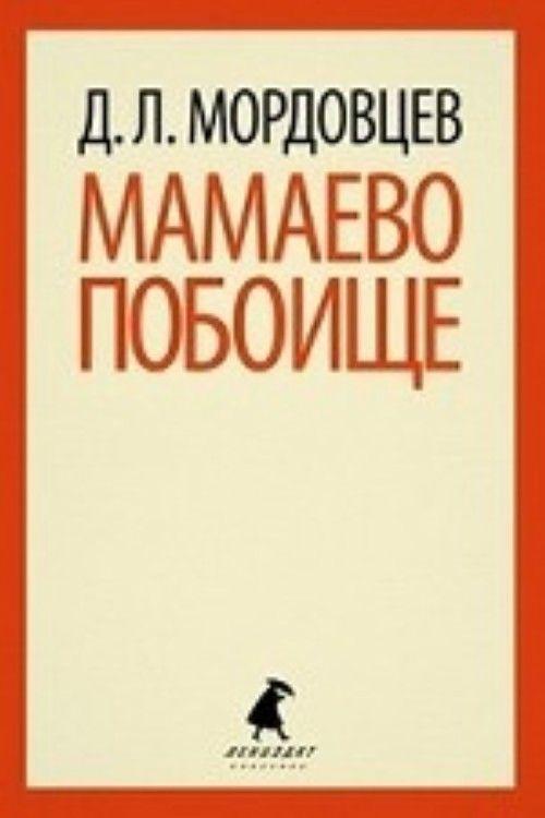 Mamaevo poboische