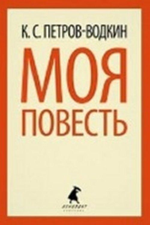Moja povest (Khlynovsk)