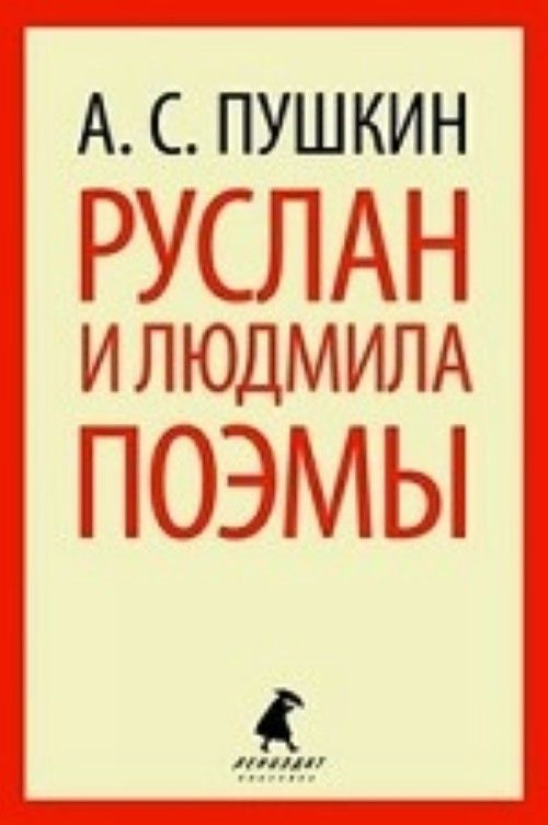Ruslan i Ljudmila.Poemy ((5,6,7,8,9,10 klass)