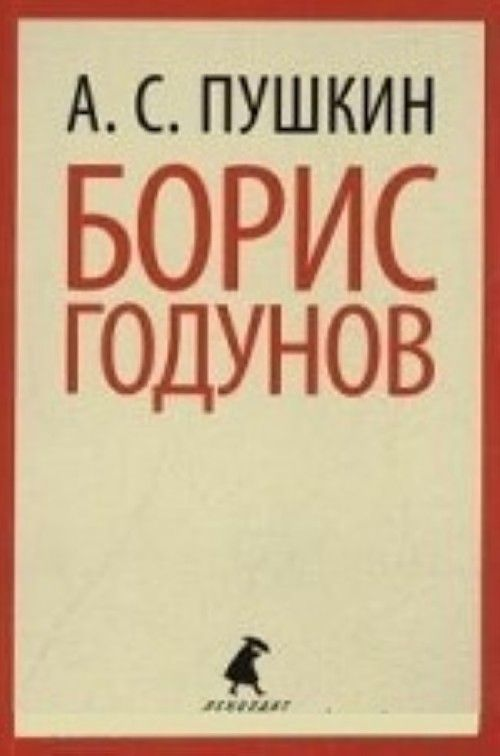 Boris Godunov (7,10 klass)