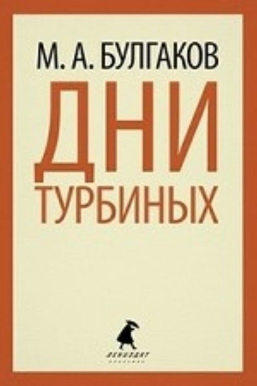 Dni Turbinykh (11 klass)