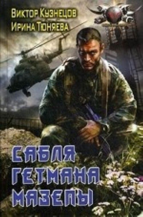 Сабля гетмана Мазепы