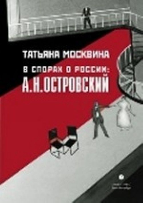 V sporakh o Rossii.A.N.Ostrovskij