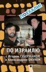 По Израилю с Игорем Губерманом и Александром Окунем