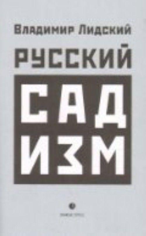 Russkij sadizm