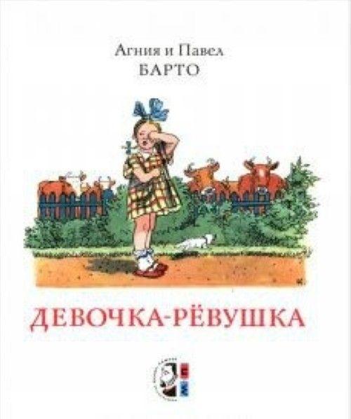 Devochka-revushka