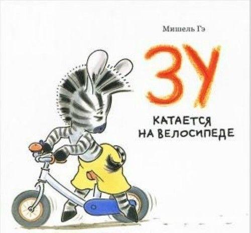 Zu kataetsja na velosipede