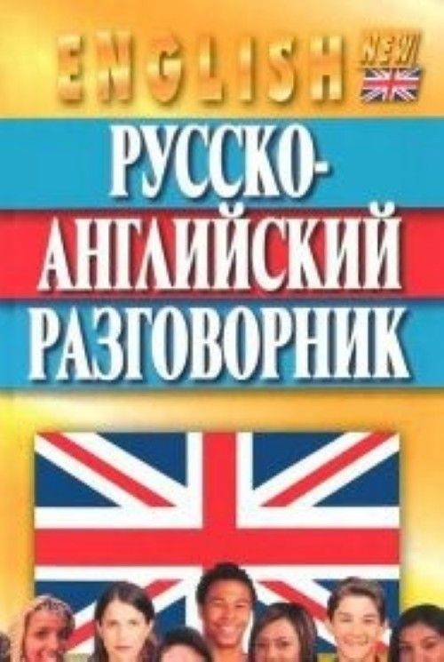 Russko-anglijskij razgovornik(integr.)