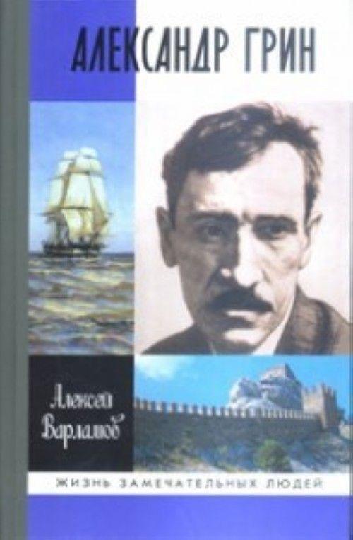 Aleksandr Grin