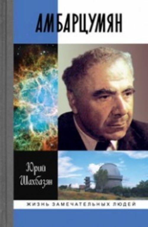 Амбарцумян: Этапы жизни и научные концепции