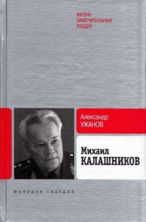Kalashnikov Mikhail