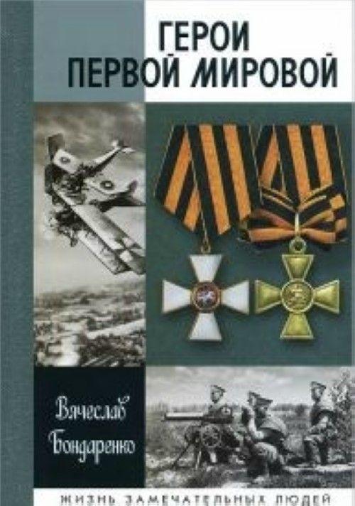 Герои первой мировой войны (16+)