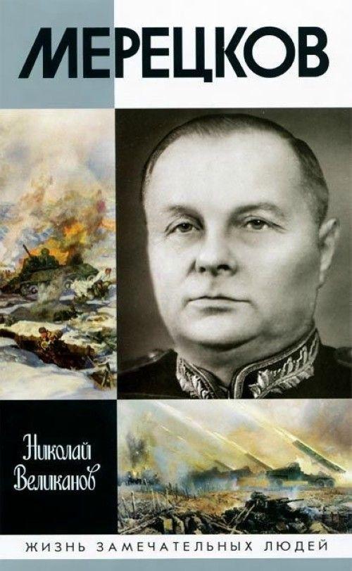 Мерецков (16+)