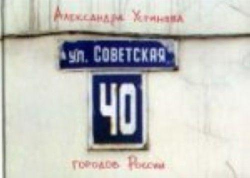 Ulitsa Sovetskaja.Putevoditel