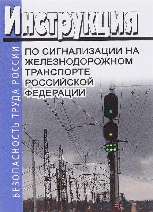 Instruktsija po signalizatsii na zheleznodorozhnom transporte RF