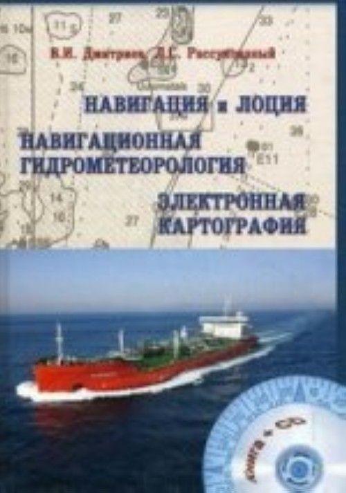 Navigatsija i lotsija,navigatsion.gidrometeorologija,elektron.kartografija.(Kompl.kn.+CD)