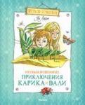 Необыкновенные приключения Карика и Вали (нов.обл.)