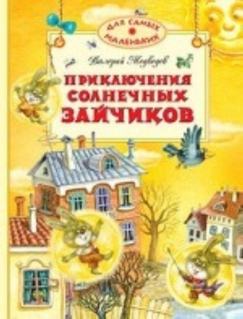 Приключения солнечных зайчиков (нов.обл.)