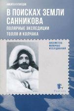V poiskakh Zemli Sannikova.Poljarnye ekspeditsii Tollja i Kolchaka