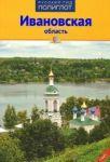 Ивановская область.Путеводитель (9 маршрутов,7 карт)