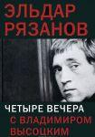 Chetyre vechera s Vladimirom Vysotskim